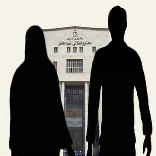 مراجعه به دادگاه برای گرفتن مهریه