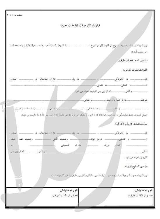 نمونه قرارداد کار موقت ( نمونه قرارداد کار با مدت معین )