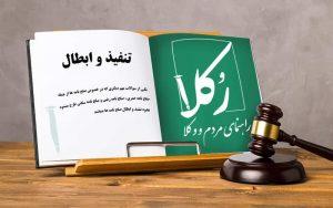 تنفیذ و ابطال صلح نامه