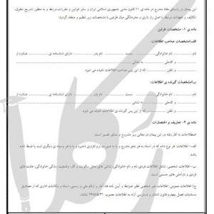قرارداد عدم افشا اطلاعات
