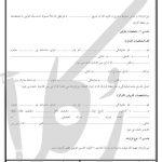 نمونه قرارداد استخدام