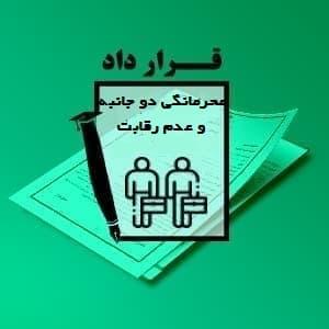 قرارداد محرمانگی دو جانبه عدم رقابت