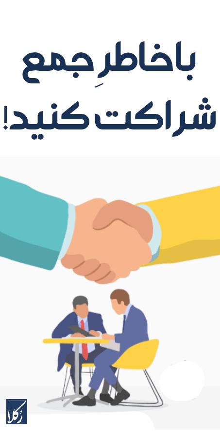 نمونه قرارداد مشارکت مدنی