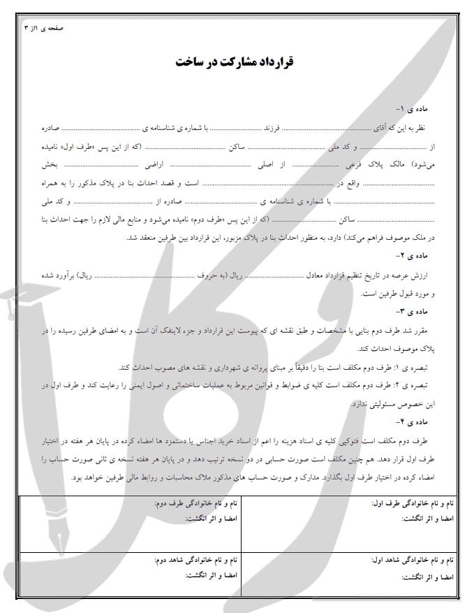 قرارداد مشارکت ساخت