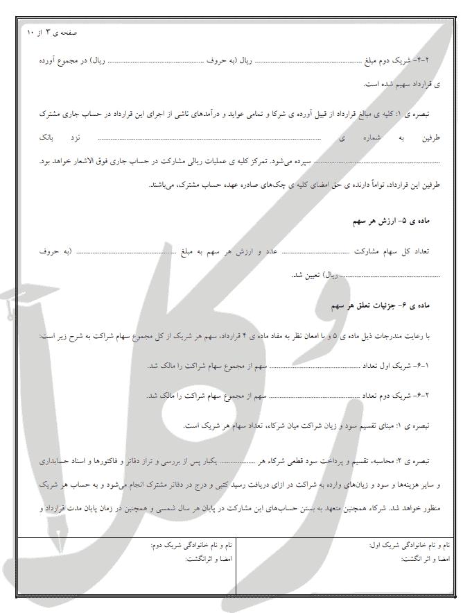 نمونه قرارداد مشارکت مدنی خصوصی
