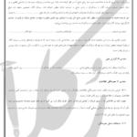 قرارداد سبدگردانی بورس