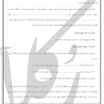 قرارداد مشارکت آرایشگاه