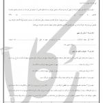 قرارداد شراکت در دامداری