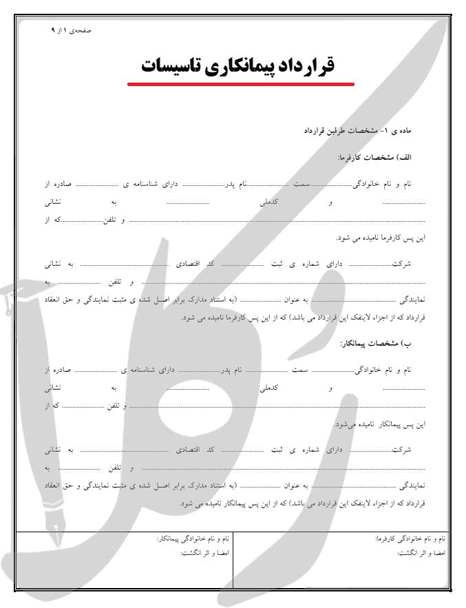 قرارداد خدمات تاسیساتی
