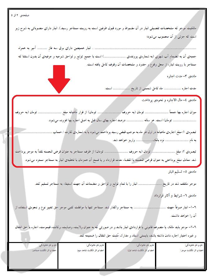 نمونه قرارداد اجاره انبار