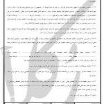 نمونه قرارداد اجاره سوله