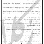 نمونه قرارداد اجاره دامداری