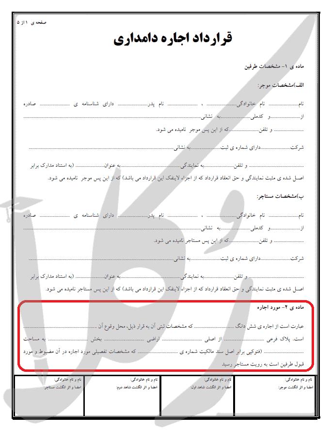 متن قرارداد اجاره دامداری