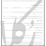 نمونه قرارداد اجاره غرفه