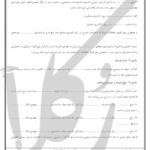 قرارداد کارگزاری شهرداری