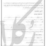 قرارداد شراکت نمایندگی بیمه