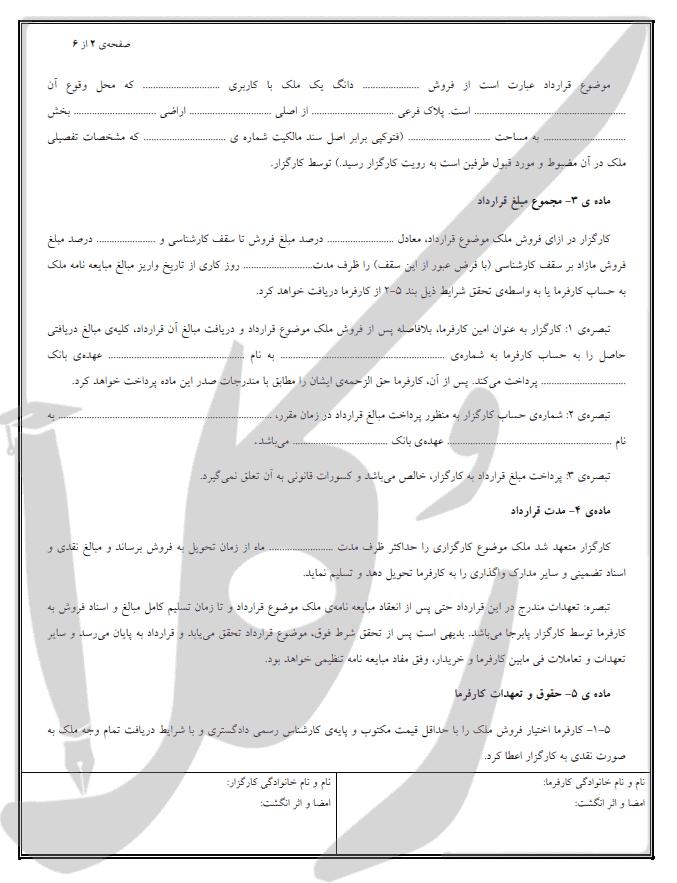 فرم قرارداد بروکری ملک