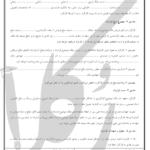 متن قرارداد بروکری ملک