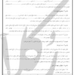 قرارداد جعاله ملک