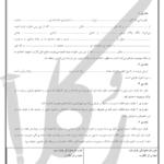 قرارداد مشارکت پیمانکاری ساختمان