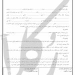 قرارداد مشارکت در ساخت املاک