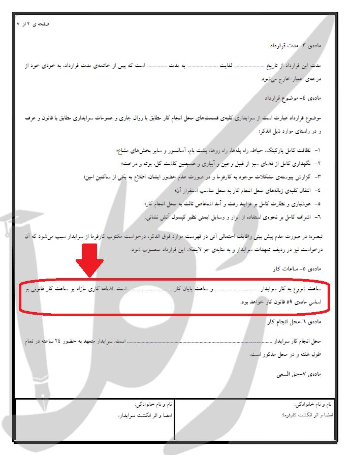 نمونه قرارداد سرایداری