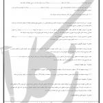 نمونه قرارداد خرید اقساطی کالای دست دوم