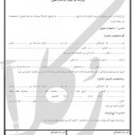 نمونه قرارداد استخدام پرستار