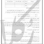 نمونه قرارداد فروش زعفران