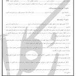 متن قرارداد خرید ماشین