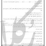 نمونه قرارداد استخدام راننده با خودرو