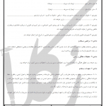 نمونه قرارداد پرسنل داروخانه