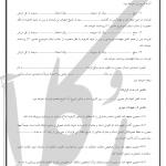 نمونه قرارداد پیمانکاری حسابداری