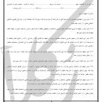 نمونه قرارداد مدیر ساختمان
