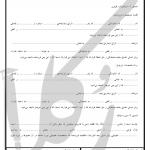 نمونه قرارداد فروش اقساطی زمین مسکونی