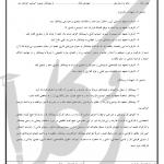 نمونه قرارداد نصب سیستم اعلام حریق