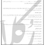 نمونه قرارداد کار موقت