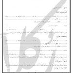 نمونه قرارداد طراحی سایت
